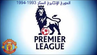 الدوري الإنجليزي الممتاز الفرق,الدوري الإنجليزي الممتاز,fantasy premier league,الدوري الإنجليزي,الدوري الإنجليزي الممتاز ترتيب الدوري الانجليزي,الدوري الانجليزي,الدوري الانجليزي الممتاز,champions league,هداف الدوري الانجليزي,premier league (football league),premier league 2019,premier league live,premier league 2020