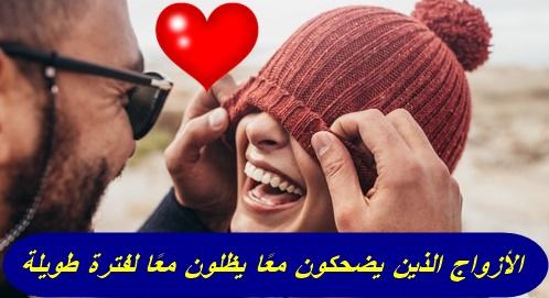 الأزواج الذين يضحكون معًا يظلون معًا لفترة طويلة