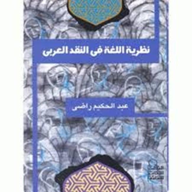 نظرية اللغة فى النقد العربى