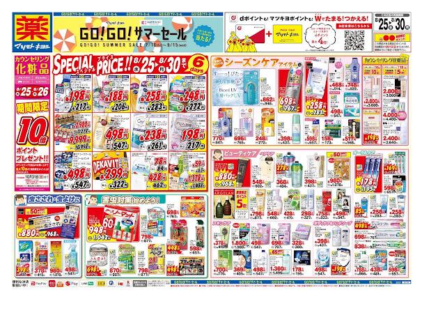 8月25日号 特売ちらし ドラッグストア マツモトキヨシ/越谷レイクタウン店