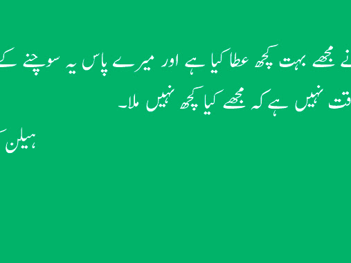 13 Famous People Quotes in Urdu About Life And Success