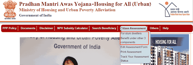How to apply Pradhanmantri Awas Yojana 2020 online