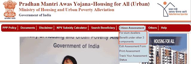 How to apply Pradhanmantri Awas Yojana 2020 online