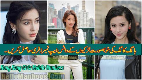 Hong Kong Beautiful Girls WhatsApp Mobile Numbers