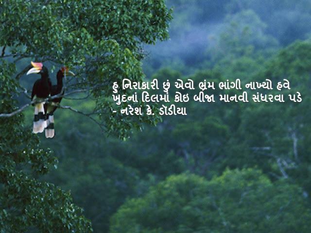 हु निराकारी छुं एवो भ्रंम भांगी नाख्यो हवे Gujarati Sher By Naresh K. Dodia