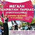 Για ΠΡΩΤΗ φορά στην Καλλιθέα: Την Κυριακή η αποκριάτικη παρέλαση
