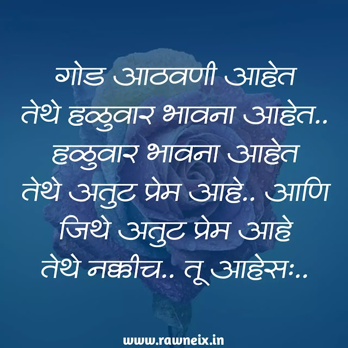 Best 😞 आठवण स्टेटस मराठी   Aathvan Status In Marathi