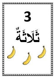 رقم ثلاثة