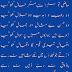 Iqbal Teri Qom ka Iqbal kho Gay,Mazi Sunehra Hai Magar Hal Kho Gaya,Allam Iqbal, Iqbal Urdu, Allam Iqbal Poetry,urdu poetry by Iqbal,