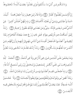 İbrahim suresi 34. 42. Ayeti Arapça