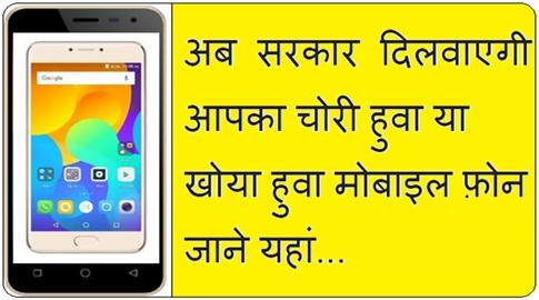 मोबाइल चोरी होने पर ऐसे मिलेगा आपको मोबाइल