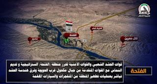 الحشد الشعبي والقوات الامنية يحرران منطقة الفتحة الاستراتيجية غرب الحويجة