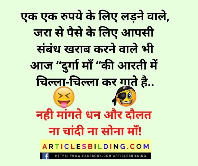 Navratri Jokes in Hindi Navratri Jokes & Chutkule in Hindi Navratri Jokes