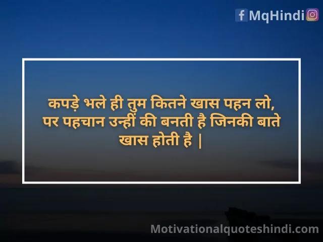 Simplicity Status In Hindi