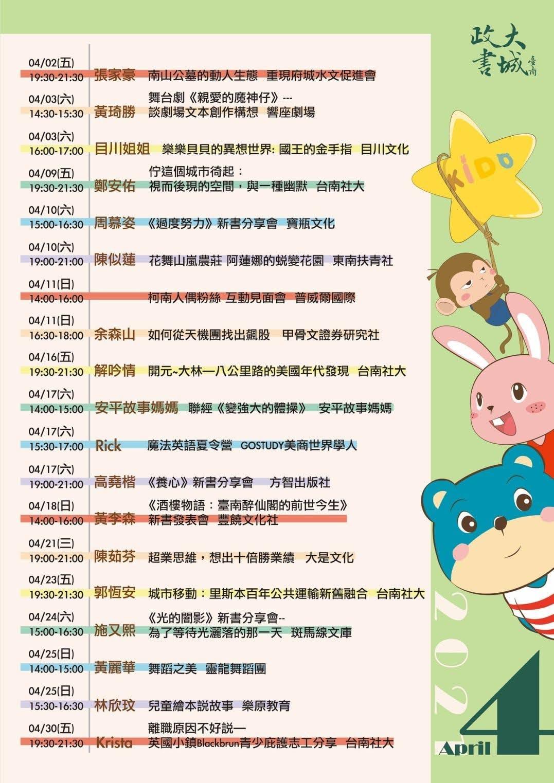 台南政大書城|2021年4月份活動訊息|活動
