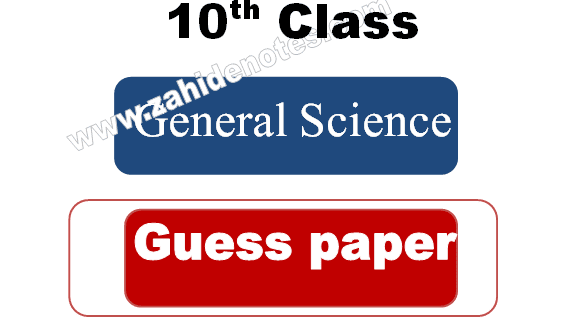 10th class general science guess paper 2021