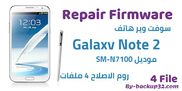 سوفت وير هاتف Galaxy Note 2 موديل SM-N7100 روم الاصلاح 4 ملفات تحميل مباشر