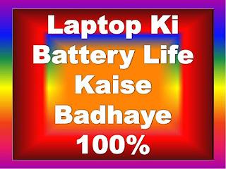 How To Increase Battery Life Of Laptop   Laptop Ki Battery Life Kaise Badhaye