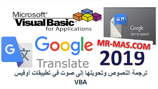 صورة ترجمة النصوص Translate وتحويلها إلى صوت TTS في VBA باستخدام جوجل Google