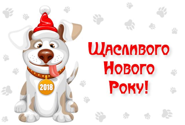 Картинки по запросу Вітання з роком собаки