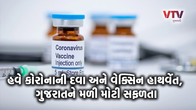 Gujarat based lab provides whole genome sequence, helpful in drug targets and vaccine development