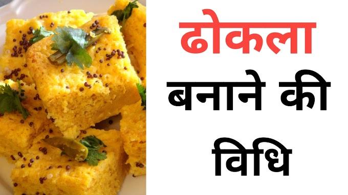 ढोकला बनाने की विधि हिन्दी मे जाने - dhokla banane ki vidhi