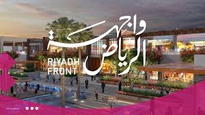 قائمة مطاعم ومقاهي واجهة الرياض 2021