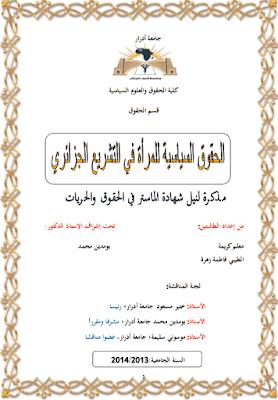 مذكرة ماستر: الحقوق السياسية للمرأة في التشريع الجزائري PDF