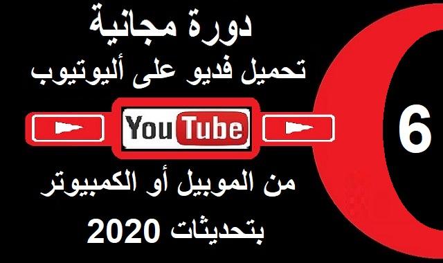 رفع وتحميل فديو على اليوتيوب من الموبيل او الكمبيوتر2020-الدرس6