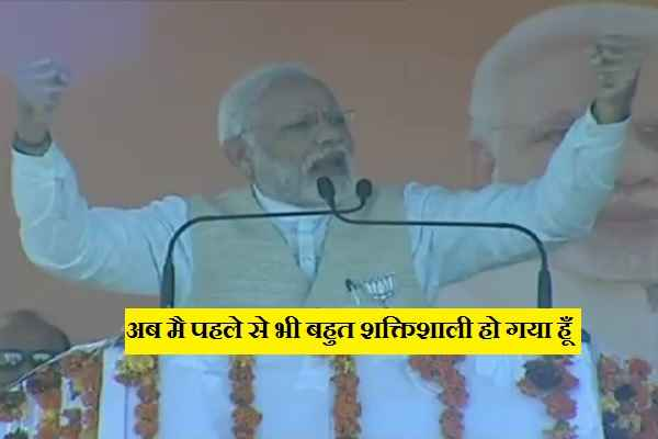 pm-narendra-modi-told-i-am-more-powerful-now-in-pithoradath-rally