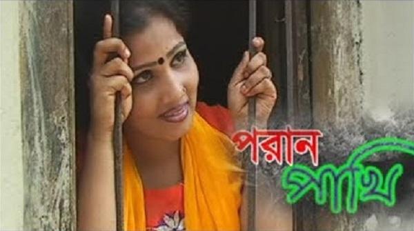 Paran Pakhi (2017) Bangla Natok Ft. Payel, Rakha & Parthiv Mamun Full HDRip