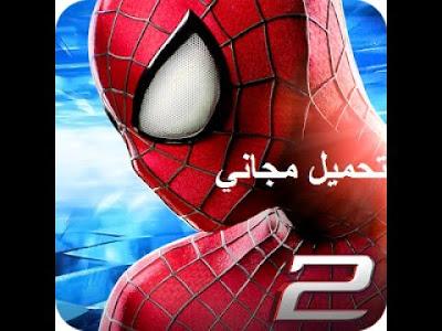 تحميل العاب سبايدر مان 2 The Amazing Spider-Man 2 هي لعبة أكشن  للكمبيوتر الشخصي. إنه تكملة للفيلم الذي يحمل نفس الاسم الذي تم إصداره في عام 2014. لذلك فإننا نجسد الرجل العنكبوت الذي سيتعين عليه مواجهة أعداء جدد مثل Le Caïd أو حتى Electro دون نسيان أسراب السفاحين الذين يتدفقون في جميع أنحاء نيويورك.نوفر لكم دائما أجمل العاب الكمبيوتر على موقع كوكب تحميل الألعاب.