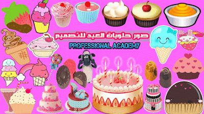 أجمل صور حلويات للتصميم بجودة عالية تحميل صور حلويات العيد لكل مصمم