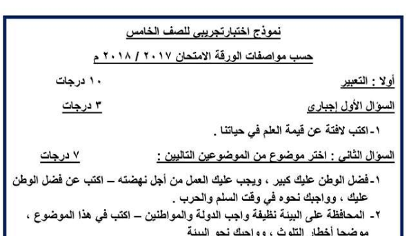 نموذج اختبار تجريبي للصف الخامس حسب مواصفات الورقة الامتحانية للعام 2017/2018
