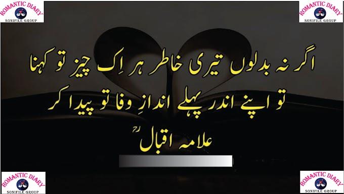 Allama iqbal sad poetry in urdu