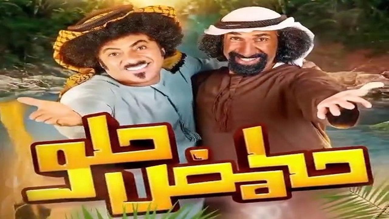 قصة مسلسل حامض حلو الاماراتي