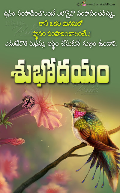 telugu whats app quotes, status telugu whats app messages, greetings on good morning in telugu