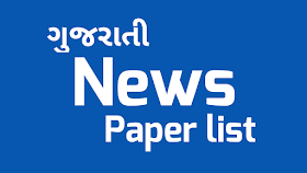 Gujarati%2BNews%2BPaper%2BList