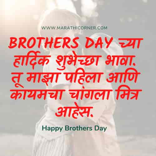 Brothers Day Wishes in Marathi