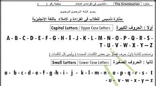 مذكرة تعلم الاطفال الحروف المتحركة في اللغة الإنجليزية لاجادة القراءة والاملاء