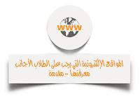 المواقع الإلكترونية التي يجب على الطلاب الأجانب معرفتها  - مقدمة