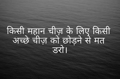motivational and inspirational quotes in hindi with images