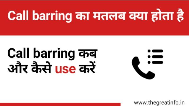 Call barring क्या होता है - call barring meaning in Hindi