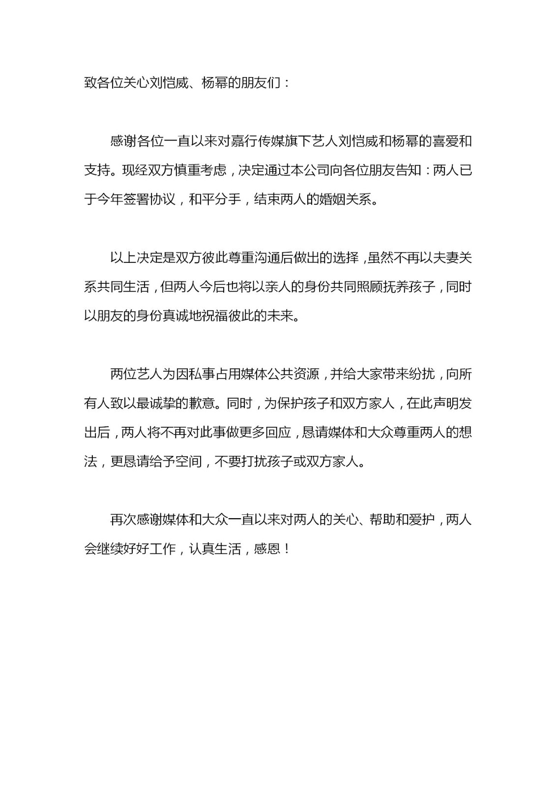 Yang Mi Hawick Lau divorce statement via Jaywalk Studio