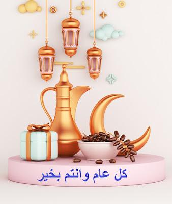 כרטיס ברכה לרמדאן
