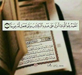 سورة الكهف، اجمل صور وايات القرآن الكريم 1