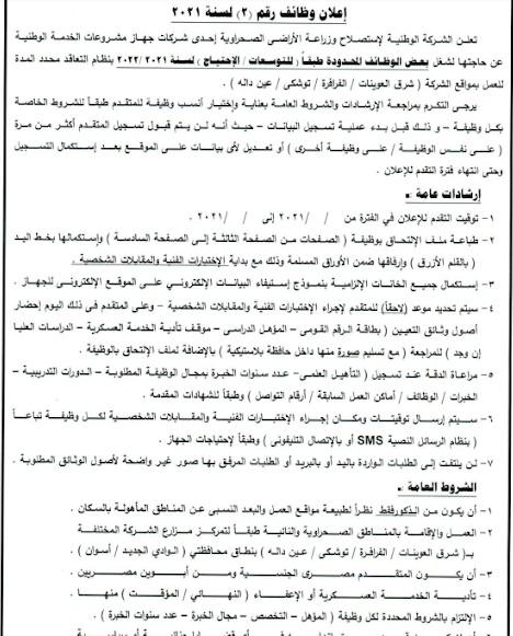 اعلان وظائف جهاز مشروعات الخدمة الوطنية للمؤهلات العليا والتقديم الكترونى 31 / 5 / 2021