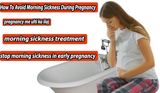 How To Avoid Morning Sickness During Pregnancy-pregnancy me ulti ka ilaj
