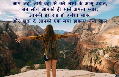 happy new year message in hindi 2021