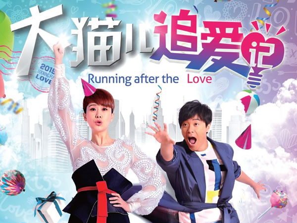 大貓兒追愛記 Running after the Love